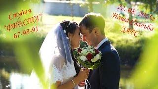 22. 08. 2015г свадьба Лаврентьевых ЗАГС