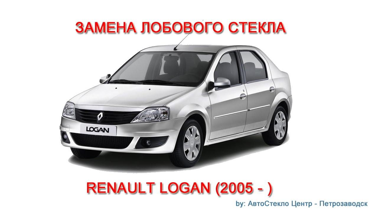 Как заменить лобовое стекло - замена лобового стекла на Renault Logan - Петрозаводск