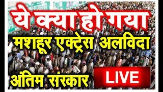 Dr Hathi news today - Rita Bhaduri death full video Funeral bollywood actress Veteran live update