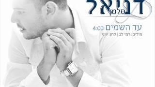 דניאל סלמן עד השמיים Daniel Salman