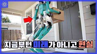 당장 구매 가능해진 인간형 로봇. 이제 현실입니다.