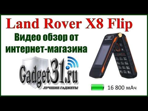 Наличите 100% land rover land rover x8 купить по низкой в киеве, гарантия 12 мес. Land. Land rover x8, он же land rover gt 1-ый во всем мире мощный восьмиядерник, защитный смартфон с рацией. Теги: land rover x8, телефон land rover x8, защищенные телефоны land rover x8, ленд ровер х8.