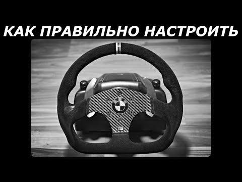 Как настроить игровой руль