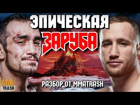🔥ТОНИ ФЕРГЮСОН VS ДЖАСТИН ГЕЙДЖИ | UFC 249 | ДЕТАЛЬНЫЙ РАЗБОР ТЕХНИКИ ОТ MMATRASH