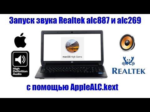 Запуск звука Realtek Alc887 и Alc269 с помощью AppleALC.kext