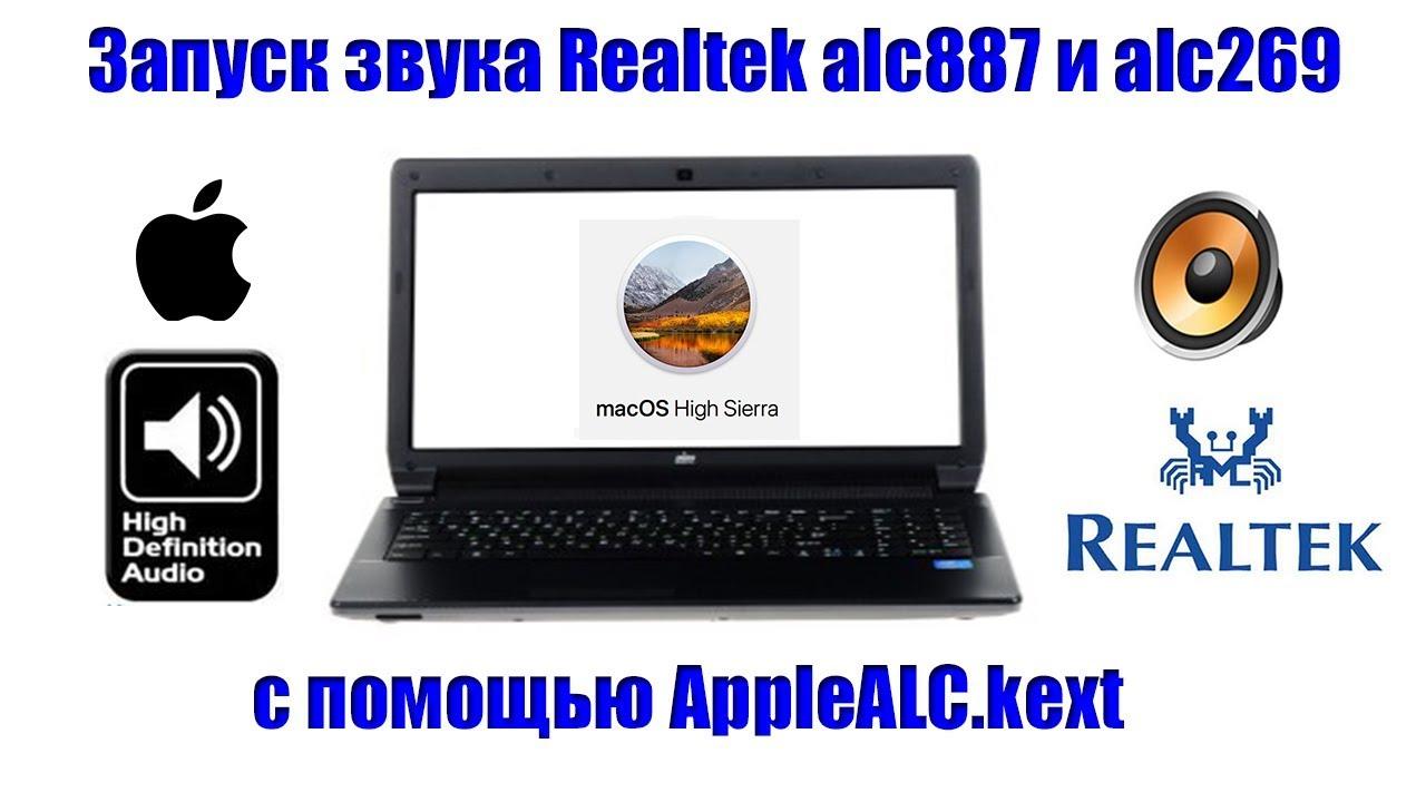 Запуск звука Realtek alc887 и alc269 с помощью AppleALC kext