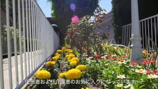 米国老人ホーム投資プロジェクトについて(カリフォルニア州オレンジ郡The Cottages at Artesia Gardens)