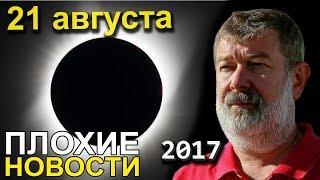 видео ПЛОХИЕ НОВОСТИ в 21.00