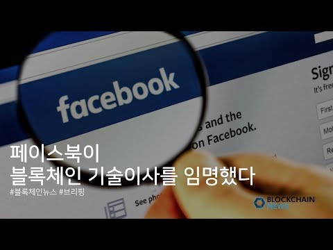 [7/9블록체인뉴스 브리핑] 페이스북 블록체인팀에 첫 기술이사 임명