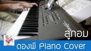 วัชราวลี - ลูกอม Piano Cover by ตองพี
