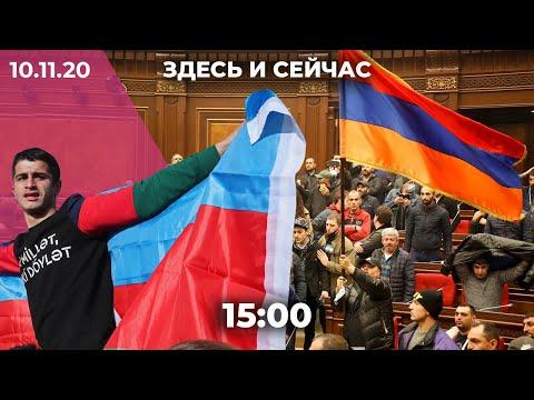 Конец войны в Карабахе: роль России, протесты в Армении, торжество в Азербайджане