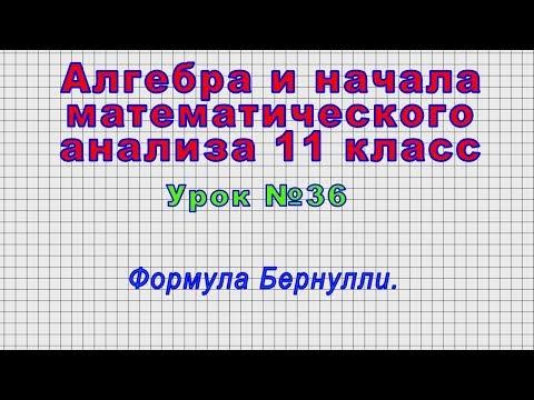 Алгебра 11 класс (Урок№36 - Формула Бернулли.)