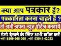 How To Register Online News web Portal in India,Best News web Portal Website Design development