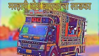 मल्हारी दोन बायकांचा लाडका Malhari Don baykancha ladka on Shree Sai Samrat Band.Deola.9552060098