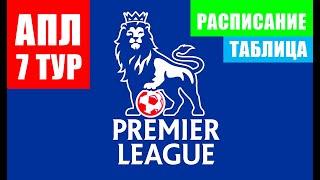 Футбол Англия Английская премьер лига 2021 22 7 тур Расписание и положение в турнирной таблице