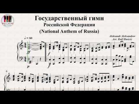 Государственный гимн Российской Федерации (National Anthem of Russia), Piano