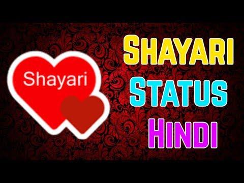 Shayari Status Hindi
