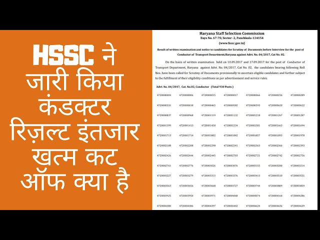 HSSC DECLARED NEW RESULT TODAY FOR CONDUCTOR RECRUITMENT