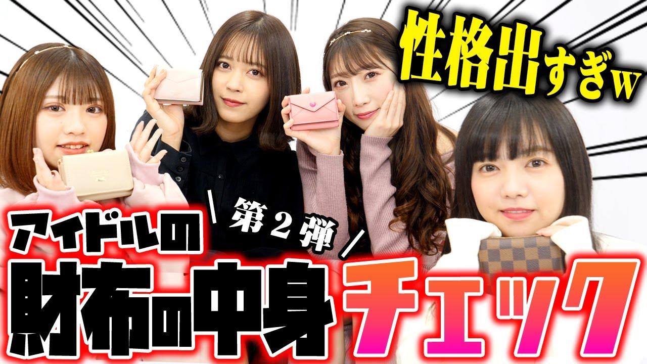 【抜き打ち】アイドルメンバーの財布の中身チェックで大富豪発見!!