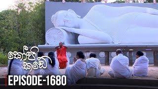 Kopi Kade  | Episode 1680 - (2019-05-18) | ITN Thumbnail