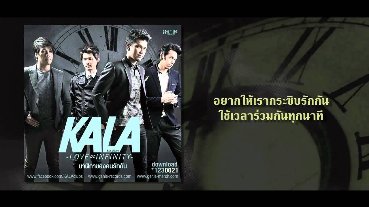 [Audio] นาฬิกาของคนรักกัน - KALA