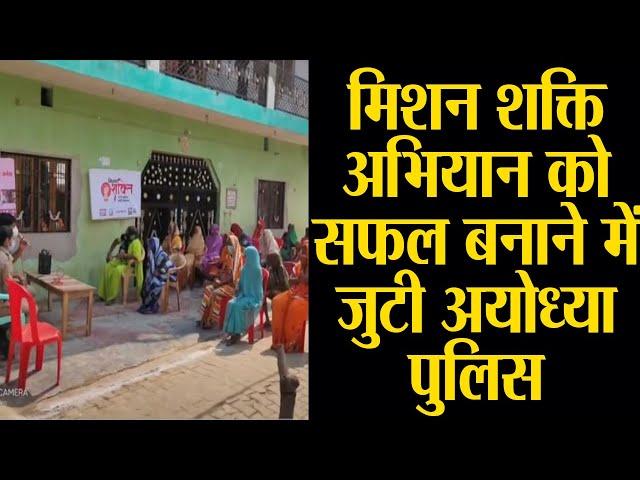 मिशन शक्ति अभियान को सफल बनाने में जुटी अयोध्या पुलिस