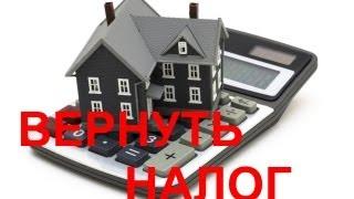 видео Как вернуть 13 процентов от покупки квартиры: инструкция