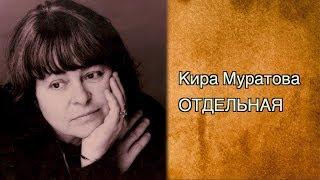 Кира Муратова. Отдельная....