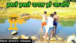 Must watch funny videos_new Comedy video 2018 😶 clip SK FUNNY GROUP SUNDRUTAND