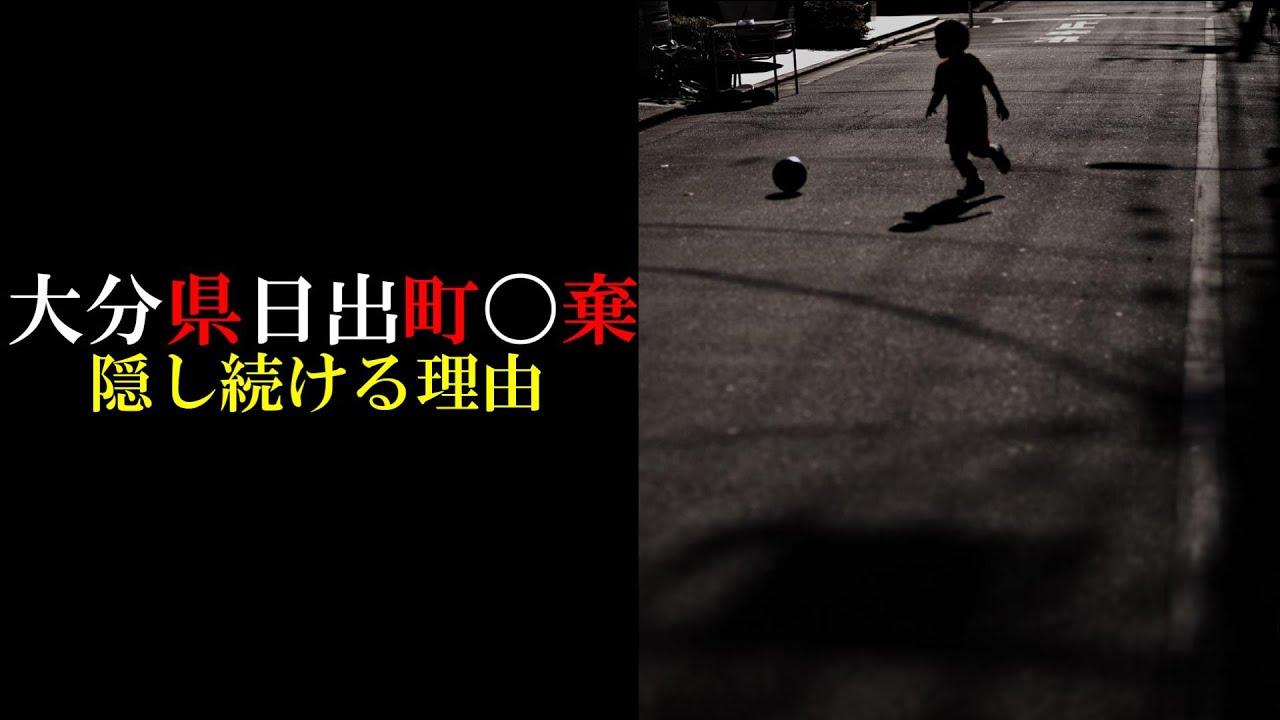 【考察】大分県日出町
