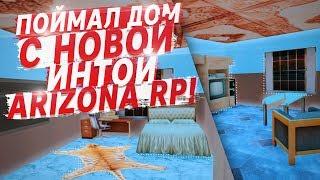 ARIZONA RP - ЛОВЛЯ ДОМА С ТОП ИНТОЙ & РОЗЫГРЫШ В GTA/SAMP!