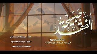 صبيحةُ الفقْد _ سكنات روح ~ عبدالله المهداوي