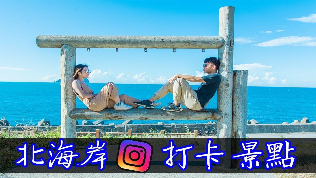 【臺北旅遊】北海岸IG打卡景點一日遊!!! - YouTube