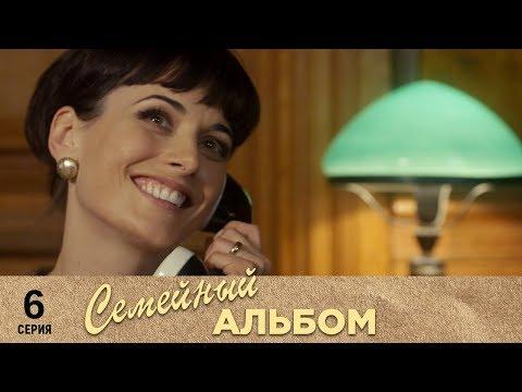Семейный альбом | 6 серия | Русский сериал