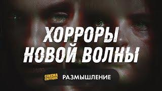 Плюсы и Минусы Новых Фильмов Ужасов