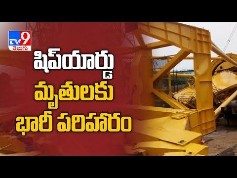 Rs 50 lakh ex gratia for crane crash victims - TV9
