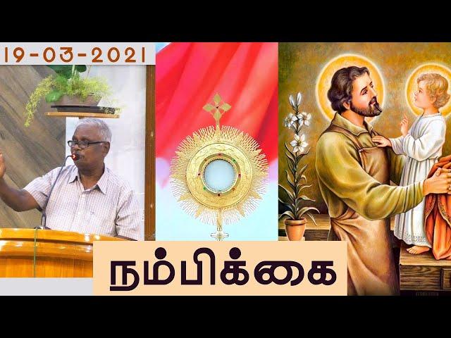 19-03-2021 | நம்பிக்கை | ஆராதனை | Trichy Arungkodai illam| AKI