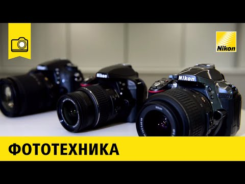 Nikon School: Выбор первой зеркальной камеры Nikon для начинающего фотографа