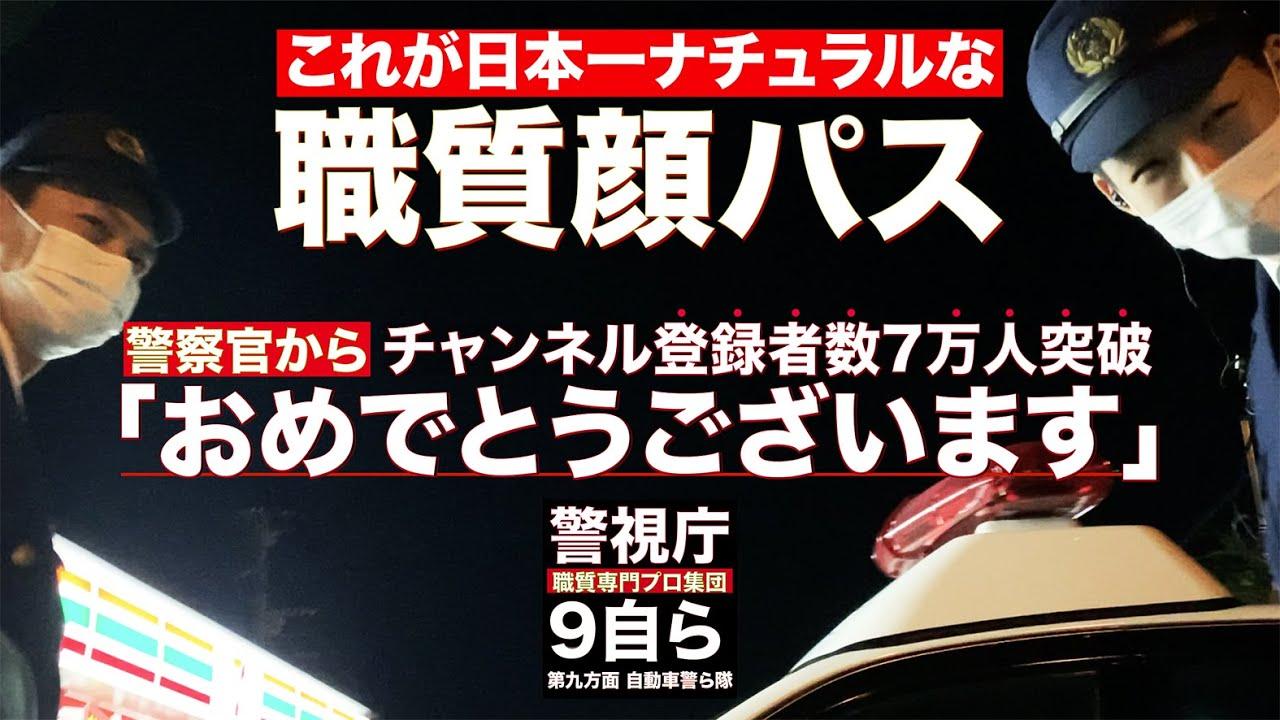 【職質】これが日本一ナチュラルな顔パス!チャンネル登録者数7万人突破に「おめでとうございます」と言ってくれた警察官2名【警視庁:第九方面 自動車警ら隊】