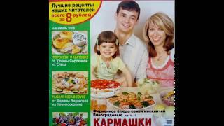 Журнал люблю готовить июнь 2008 год.