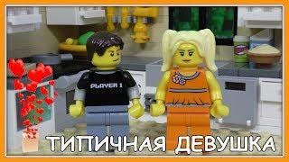Типичная девушка - Lego Версия (Мультфильм)