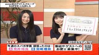 2011/04/12 (火) つながるセブン その2 SUPER☆GiRLS(スーパーガールズ...