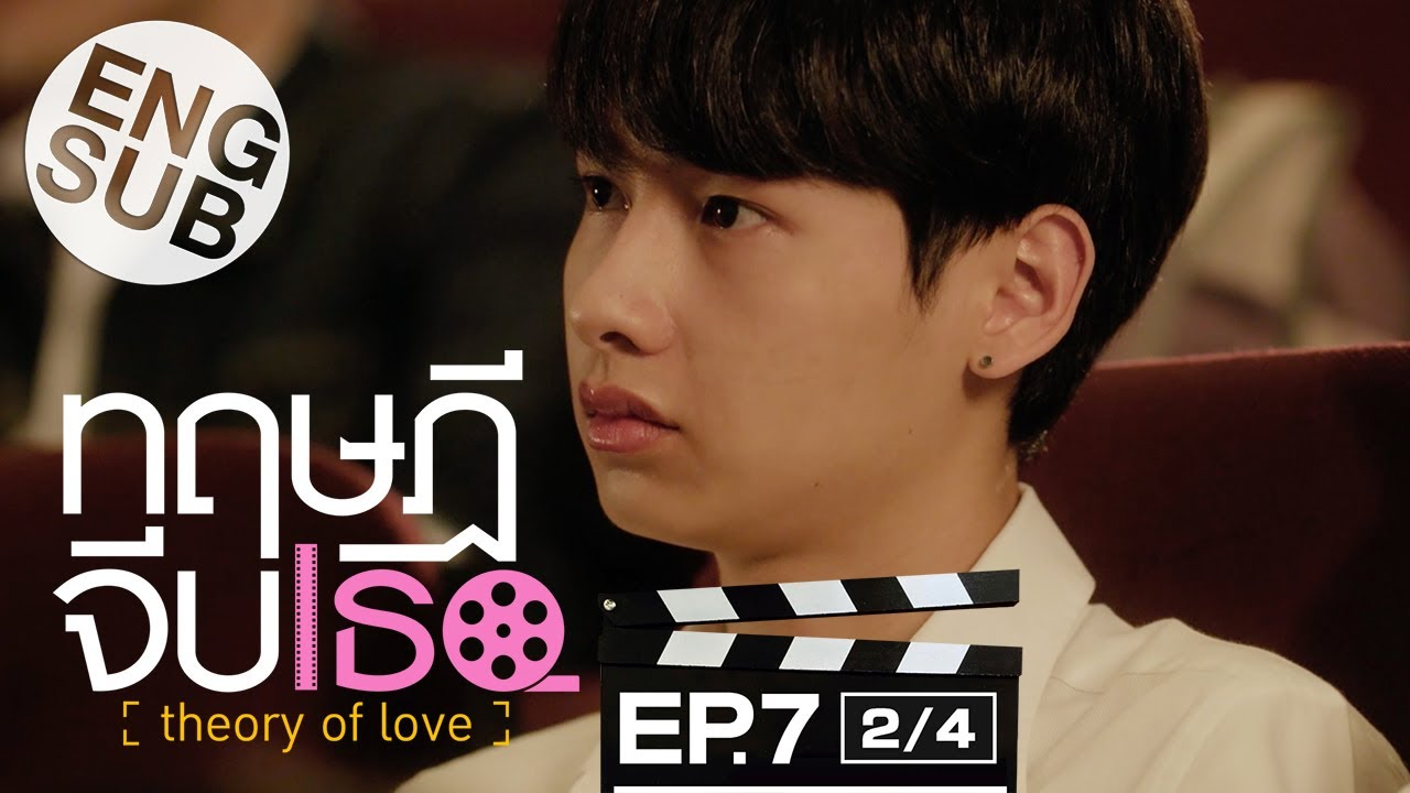 Download [Eng Sub] ทฤษฎีจีบเธอ Theory of Love   EP.7 [2/4]