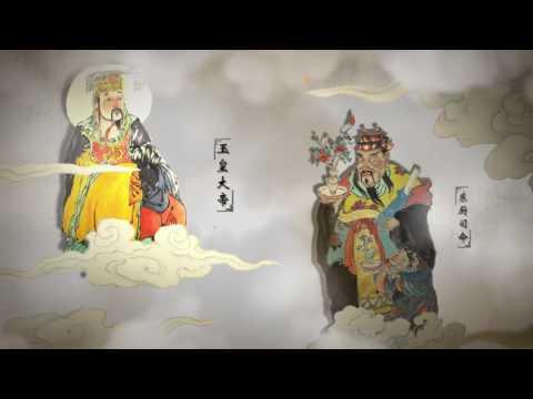 """【""""神""""经】03.灶神灶王爷:爱打小报告"""