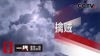 《一线》 20200327 擒贼| CCTV社会与法