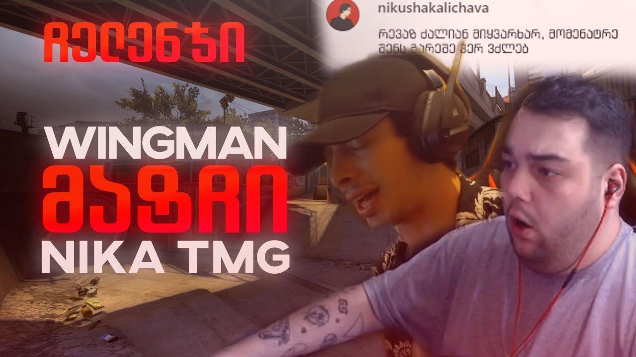 ჩელენჯი NikaTMG-სთან ერთად /Wingman CSGO