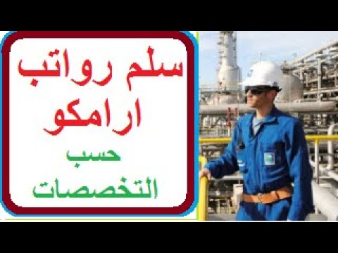 سلم رواتب ارامكو السعودية حسب التخصصات العلمية Youtube