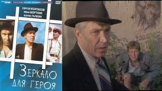 Зеркало для героя, фильм 1987 года