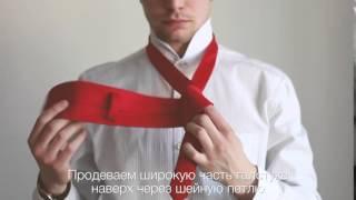 Как завязывать галстук. Простой узел.