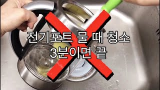 전기포트 청소 물 때 제거 3분이면 끝